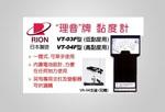 日本RION理音VT系列粘度计