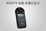 【奥立龙】AQ系列余氯计/总氯比色计测量仪