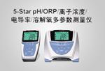 【奥立龙】pH计/离子计/多参数测定仪