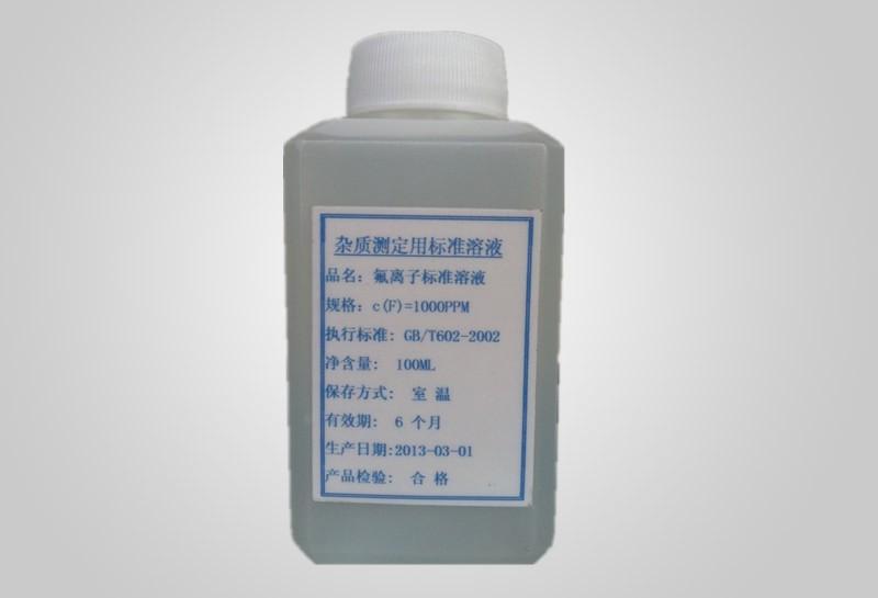 氟离子标准溶液/氟离子校正溶液/氟离子标液