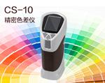 CS-10经济型精密色差仪测色仪